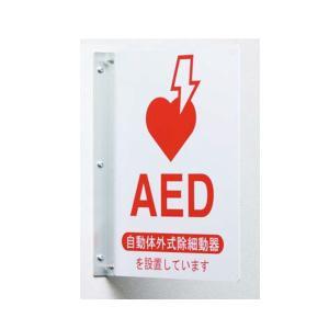 壁面固定用金具 AED設置表示パネル 52108用 ※金具のみ パネル別売|suzumori