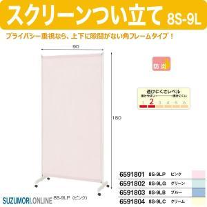 スクリーンつい立て 8S-9LP ピンク 高さ180cm 幅90cm 防炎|suzumori