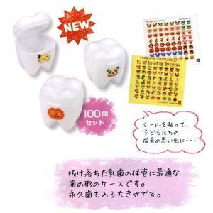 乳歯保存ケース 抜去歯牙ケース 歯の形のケース 100個入 suzumori