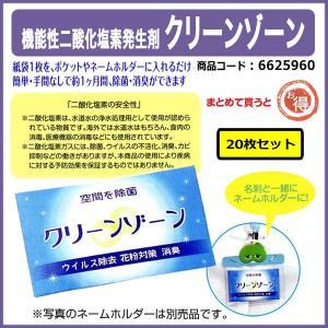 機能性二酸化塩素発生剤 クリーンゾーン 20枚セット suzumori