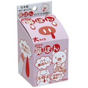 鼻栓(鼻ぽん)大 80個入|suzumori