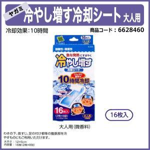 冷やし増す冷却シート 大人用(16枚) suzumori