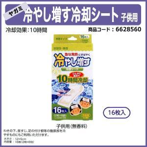 冷やし増す冷却シート 子供用(16枚) suzumori