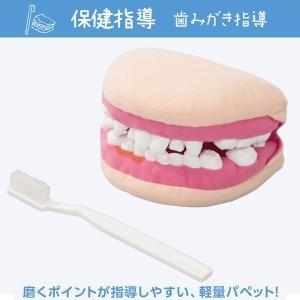歯みがきパペット YD-P (歯みがき指導用パペット ぬいぐるみ人形) suzumori