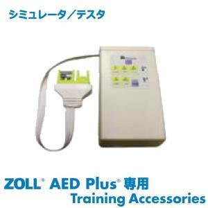 ZOLL AED Plus専用【トレーニング用シミュレータ/テスタ】|suzumori