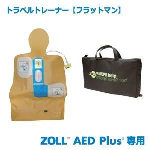 ZOLL AED Plus用【トラベルトレーナーフラットマン】|suzumori