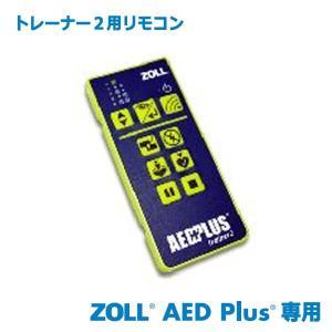 ZOLL AED トレーナー2専用【リモコン】|suzumori