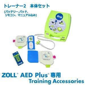 ZOLL AED Plus専用【トレーナー2 本体セット(バッテリー、パッド、リモコン、マニュアル込み)】|suzumori