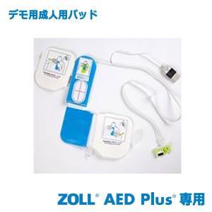 ZOLL AED Plus専用【デモ用成人用パッド】|suzumori