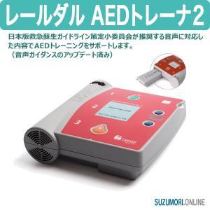 レールダル AEDトレーナ2 suzumori