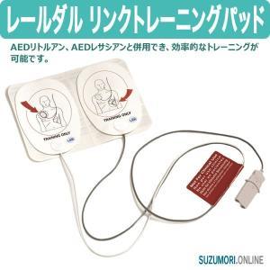 レールダル リンクトレーニングパッド CPR トレーニング laerdal 945090|suzumori