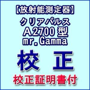 【校正証明書付き 校正費用】 クリアパルス A2700型 Mr.Gamma用 【代引き不可】|suzumori