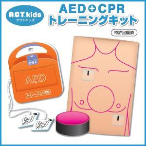 アクトキッズ AED+CPR トレーニングキット AEDトレーナー|suzumori