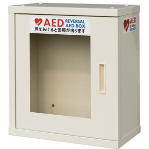 両開き 壁掛式 屋内型 AED収納ボックス AED110K 壁掛け 壁面設置タイプ|suzumori