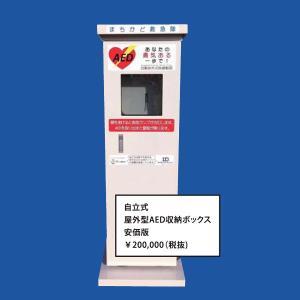 屋外用温度調整機能搭載 AED収納ボックス AED200A 安価版 【スタンドタイプ】|suzumori