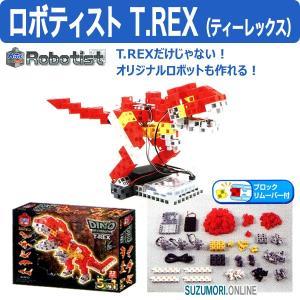 初心者向けロボット教材 ロボティスト T.REX(ティーレックス)|suzumori