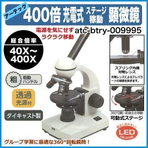 アーテック充電式ステージ可動顕微鏡 LED光源 40〜400倍|suzumori