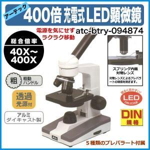 アーテック充電式LED生物顕微鏡 40〜400倍|suzumori