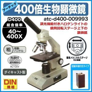 アーテックD400 ハロゲンライト生物顕微鏡 40〜400倍 収納木箱付き|suzumori