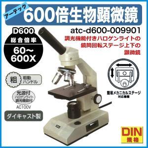 アーテックD600 ハロゲンライト生物顕微鏡 60〜600倍|suzumori