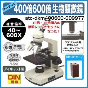 アーテックDKM400/600 10倍・15倍接眼レンズがセットの生物顕微鏡 40〜600倍 収納木箱付き|suzumori