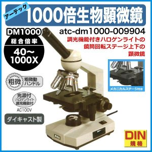 アーテックDM1000 本格メカニカルステージ生物顕微鏡40〜1000倍|suzumori