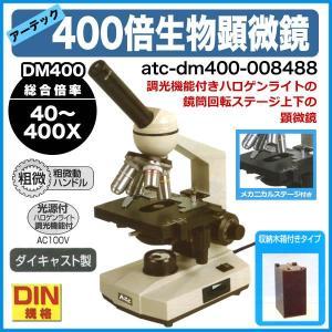 アーテックDM400 本格メカニカルステージ生物顕微鏡 40〜400倍 収納木箱付き|suzumori