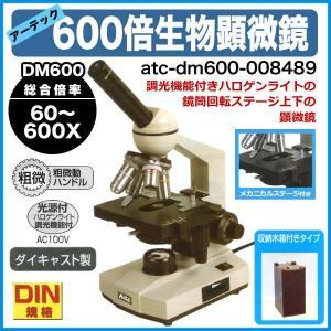 アーテックDM600 本格メカニカルステージ生物顕微鏡 60〜600倍 収納木箱付き|suzumori