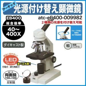 アーテックEB400 2種の光源が付け替え可能な生物顕微鏡40〜400倍|suzumori