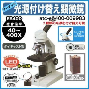 アーテックEB400 2種の光源が付け替え可能な生物顕微鏡40〜400倍 収納木箱付き|suzumori