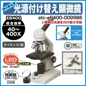 アーテックEB400 2種の光源が付け替え可能な生物顕微鏡40〜400倍 簡易メカニカルステージ付き|suzumori