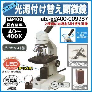 アーテックEB400 2種の光源が付け替え可能な生物顕微鏡40〜400倍 簡易メカニカルステージ&収納木箱付き|suzumori