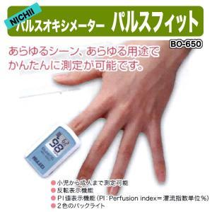 パルスオキシメータ パルスフィットBO-650|suzumori