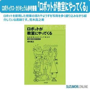 ロボティクス カリキュラム参考書籍 「ロボットが教室にやってくる」 荒木貴之著|suzumori