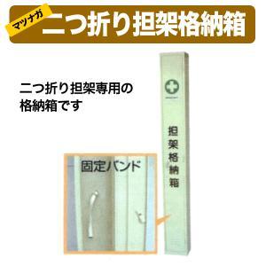 二つ折り担架格納箱|suzumori