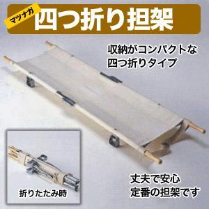 四つ折り担架|suzumori