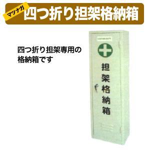四つ折り担架格納箱|suzumori