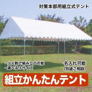 組立かんたんテント3号|suzumori