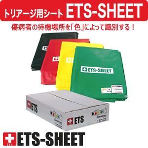 トリアージ用シート ETS-SHEET|suzumori