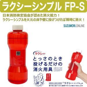ラクシーシンプル 投げる消火器 日本消防検定協会鑑定品 FP-S|suzumori