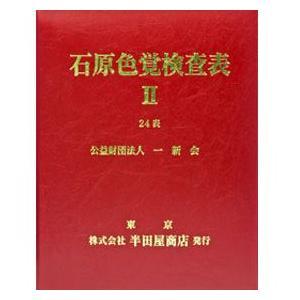 石原式 色覚検査表 II  24表 HP-1205B