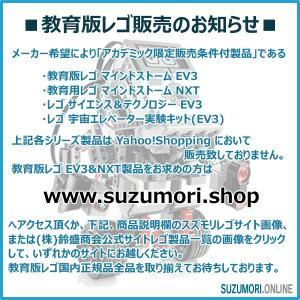■教育版レゴの販売に関するお知らせ■|suzumori