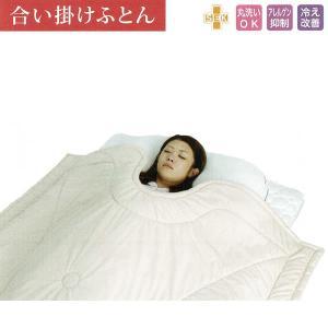 快眠合い掛けふとん(KAF12980)|suzumori