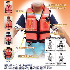【大人用】 SHINTEX フローティングベスト津波避難対策 風水害避難 浮力補助胴衣 シンテックス|suzumori