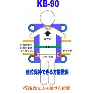 ベルカ 介護用 KB-90 介護担架 ワンタッチ式ベルトタンカ suzumori