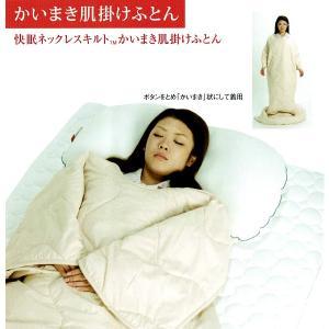 快眠かいまき肌掛けふとん(KHF12780)|suzumori