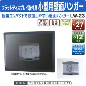 フラットディスプレイ取付具 オーロラ 壁面ハンガー 小型用 LW-23 suzumori