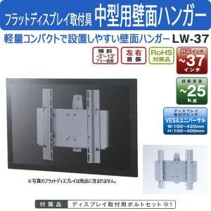 フラットディスプレイ取付具 オーロラ 壁面ハンガー 中型用 LW-37 suzumori