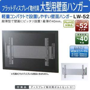 フラットディスプレイ取付具 オーロラ 壁面ハンガー 大型用 LW-52 suzumori