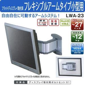 フラットディスプレイ取付具 オーロラ フレキシブルアームタイプ 小型用 LWA-23 suzumori